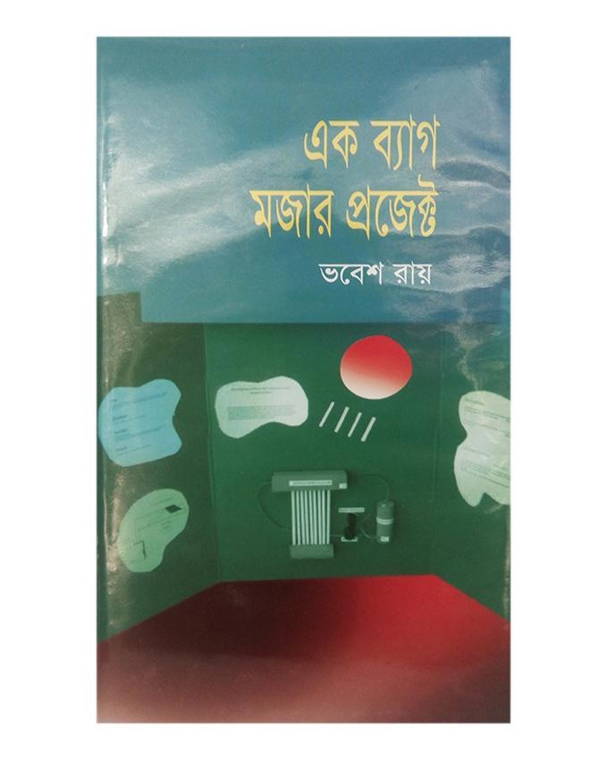 Ek Bag Mojar Project by Vobesh Roy