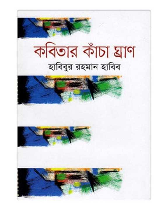 Kabitar Kacha Grhan by Md Habibur Rahman Habib