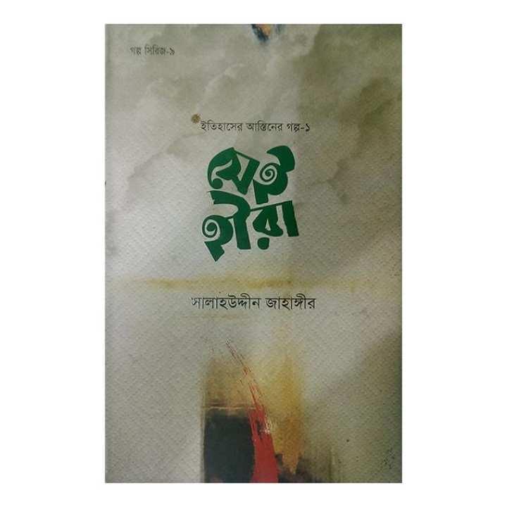 Sei Hira by Salah Uddin Jahangir