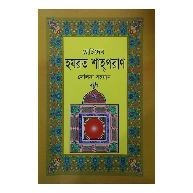 Chotoder Hajrat Shahporan by Selina Rahman