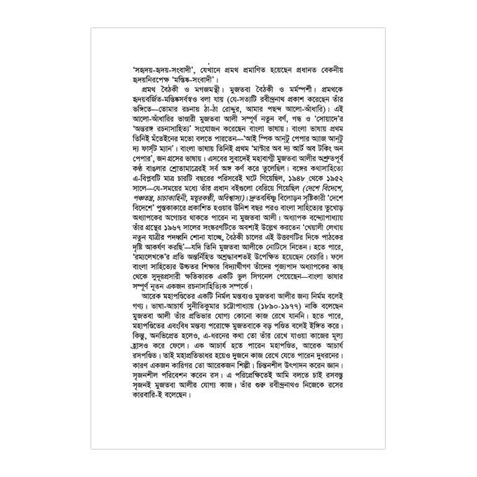 ছড়া কি মিষ্টি পুতুল দূরের গাড়ী: আমিরুল ইসলাম