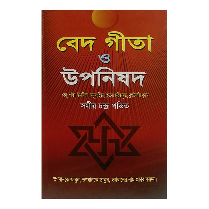 Bed Gita O Uponishod (White Print) by Shomir Chondro Pondit