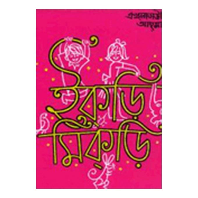 ইকরি মিকড়ি - এখ্লাসউদ্দিন আহ্মদ