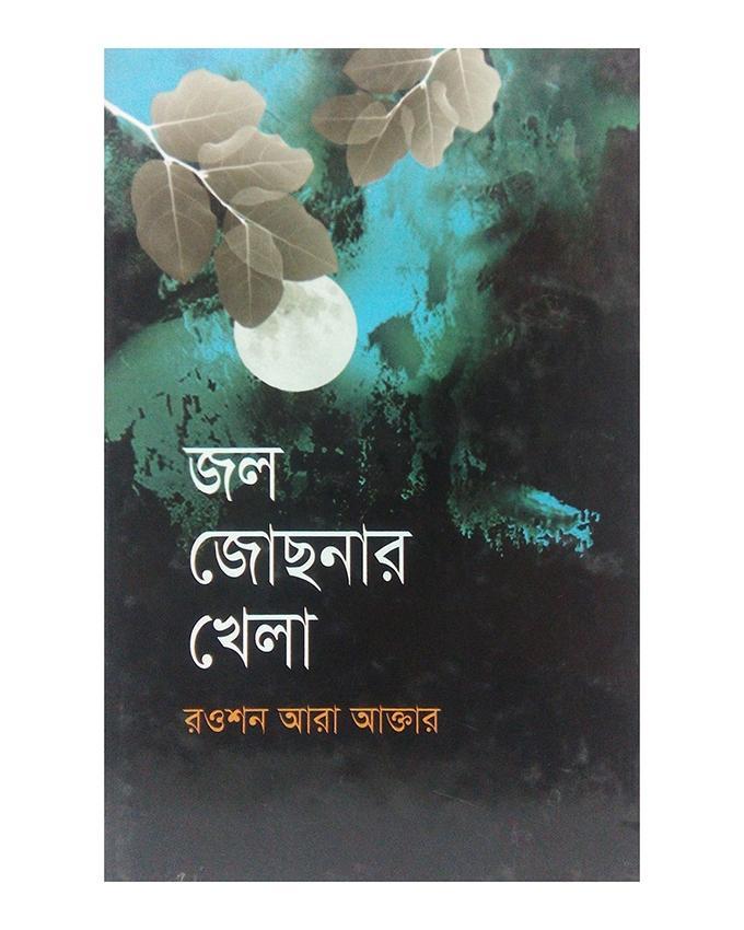Jol Jochnar Khela by Rawshan Ara Akter