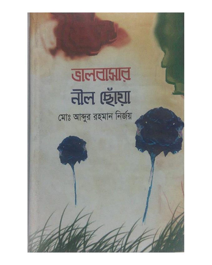 Valobashar Nil Choya by Md. Abdur Rahman Nirjoy