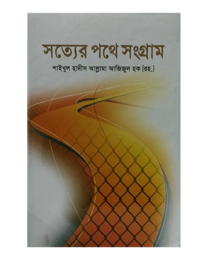 Shotter Pothe Shongarm by Saikhul Hadish Allama Ajijul Hoq (R:)