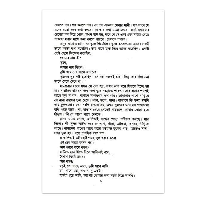 সুমনের গল্প মিঠুনের ভাবনা: চলন্ত পান্থ