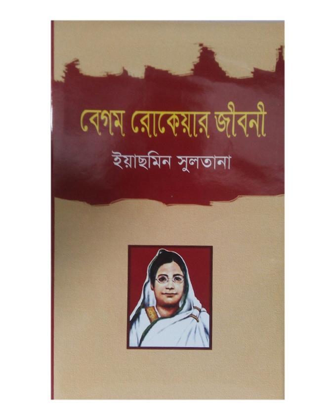 Begum Rokeya Jiboni by Yeasmin Sultana
