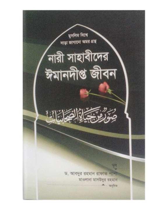 Nari Sahabider Imandipto Jibon by Dr. Abdur Rahman Rafat Pasa O Mawlana Masudur Rahman