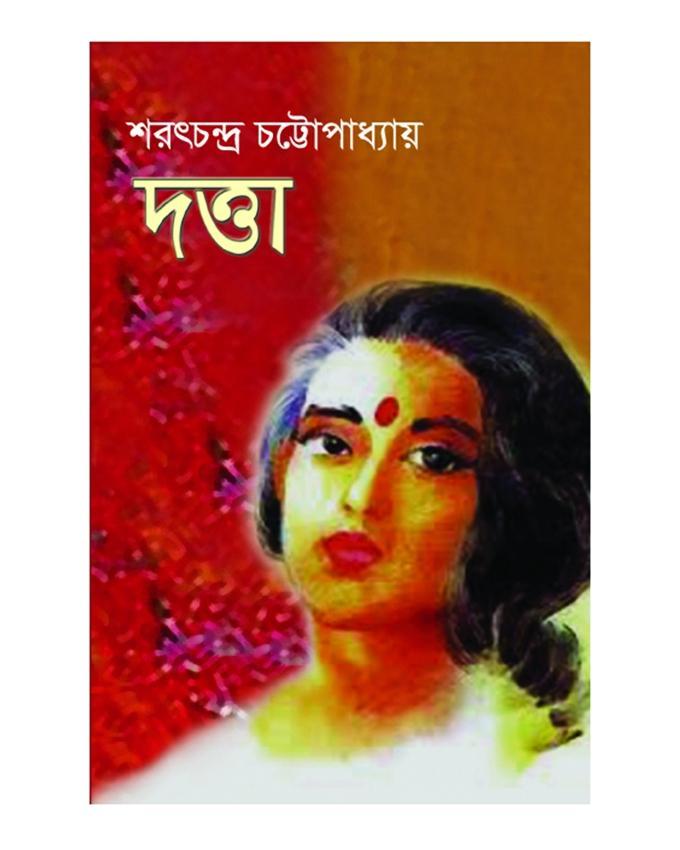 Dotta by Sharat Chandra Chottopaddhay