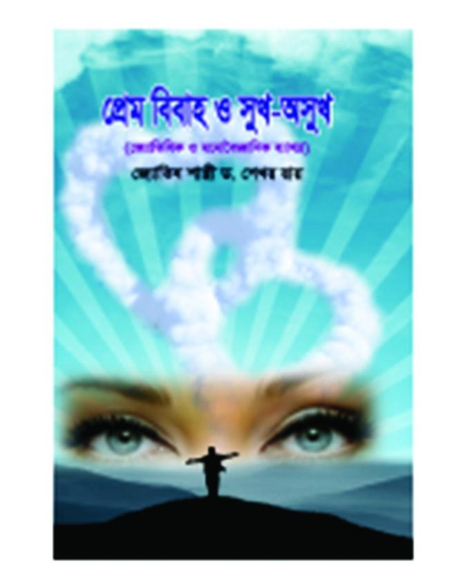Prem Bibaho O Sukh-Osukh by Dr. Shekhar Ray