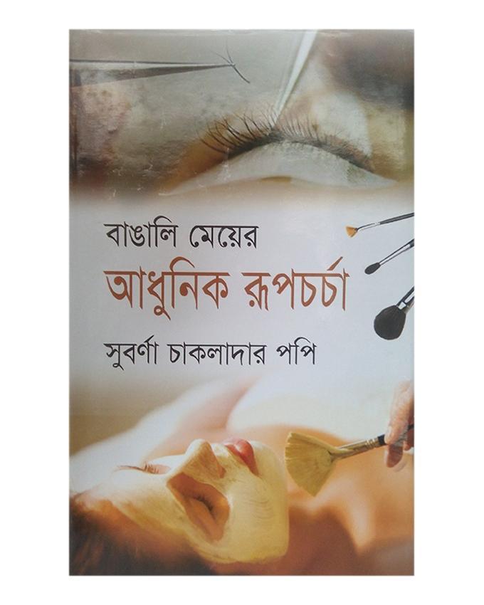 Bangali Meyer Rupchorcha by Suborna Chakladar Popy