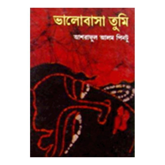 ভালোবাসা তুমি - আশরাফুল আলম পিন্টু