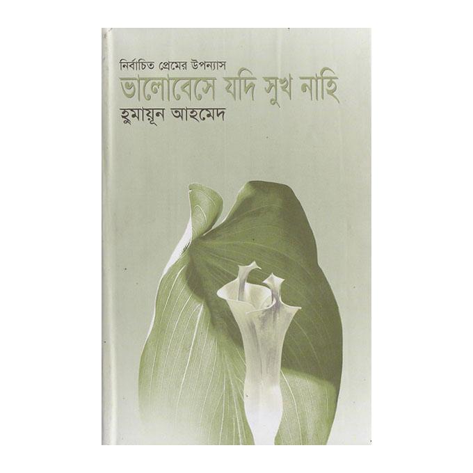 নির্বাচিত প্রেমের উপন্যাস: ভালোবেসে যদি সুখ নাহি: হুমায়ূন আহমেদ