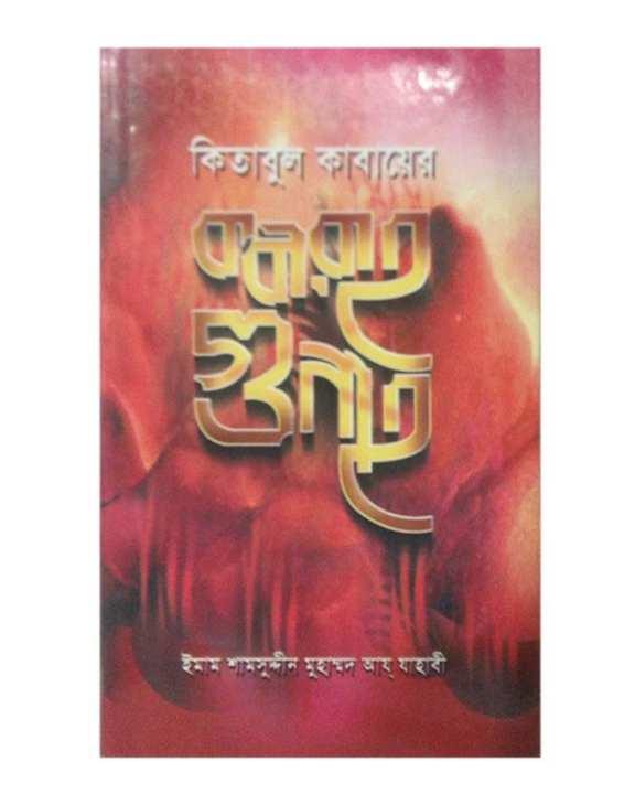 Kitabul Kabayer Kobirah Gunah by Imam Shamsuddin Muhammod Aj Zahabi