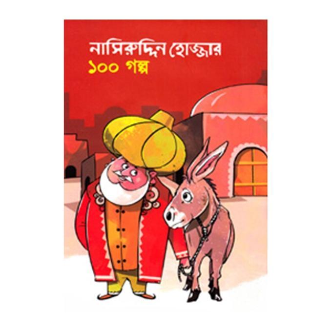 নাসিরুদ্দিন হোজ্জার ১০০ গল্প - আখতার হুসেন