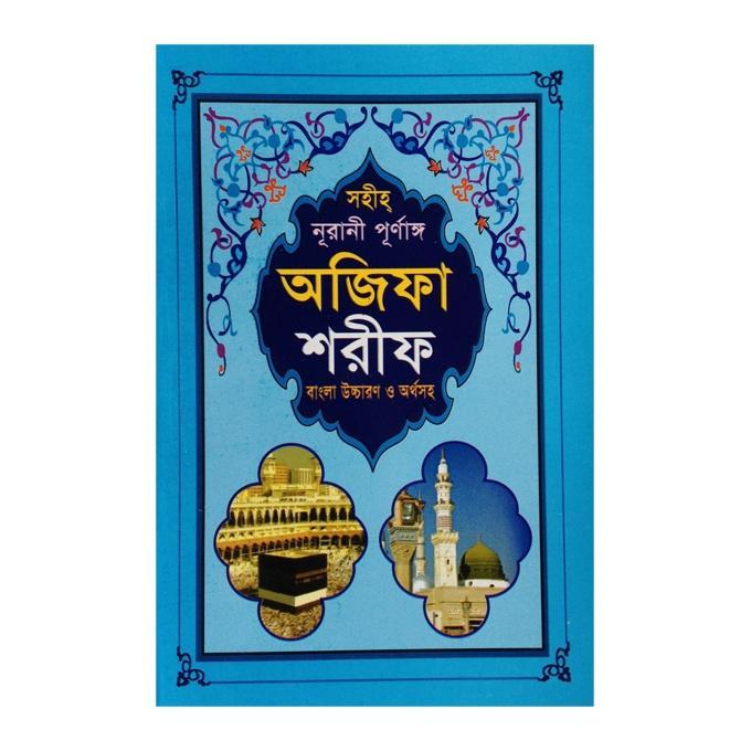 Sohi Nurani Purnango Ojifa Shorif Bangla Uccharon O Orthosoho (News Print)