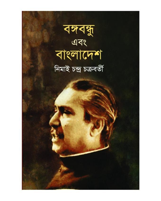 Bangabandhu Ebong Bangladesh by Nimai Chondra Cokroborty