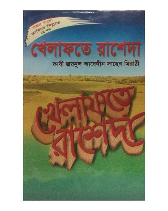 Khelafote Rasheda    by Kazi Joynul Abedin Saheb Mirathi