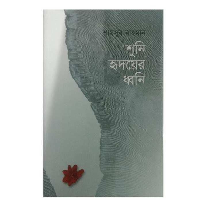 Shuni Hridoyer Dhoni by Shamsur Rahman