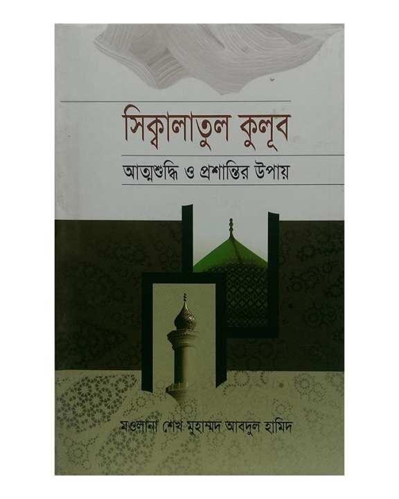 Shikalatul Kulub Attosuddhi O Proshantir Upay by Mawlana Sheikh Muhammed Abdul Hamid