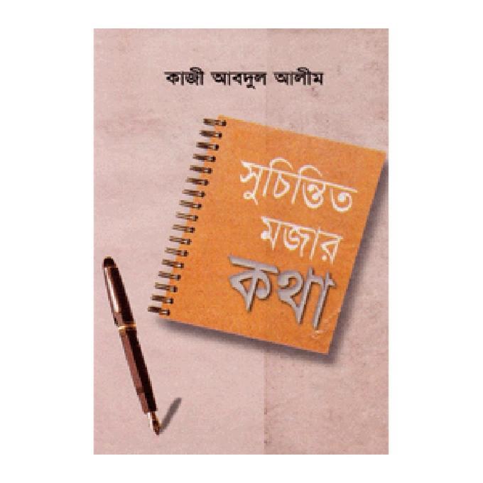 সুচিন্তিত মজার কথা - কাজী আবদুল আলিম