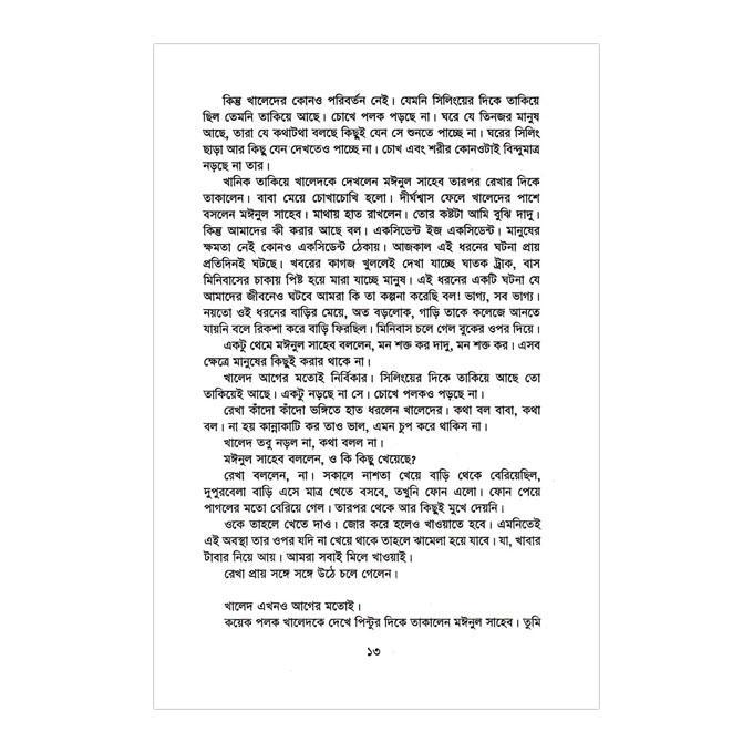 কেমন তোমার ভালোবাসা: ইমদাদুল হক মিলন