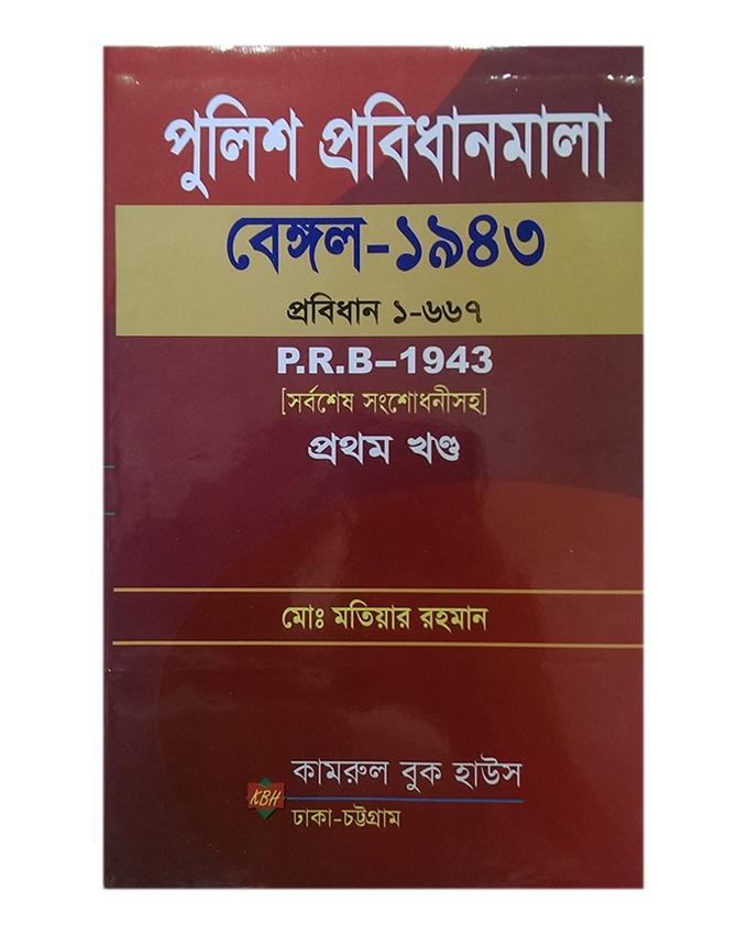Police Probidhanmala Bengal,1943 (Prothom Khondo) by MDr.Motiyar Rahman