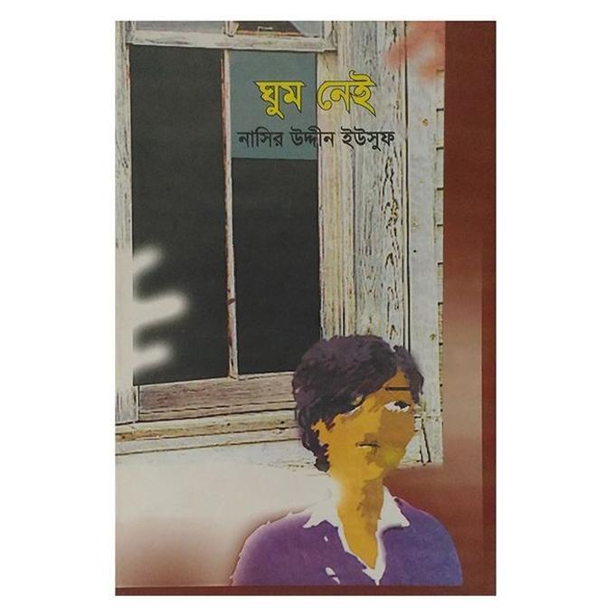 Ghum Nei by Nasir Uddin Yusuf