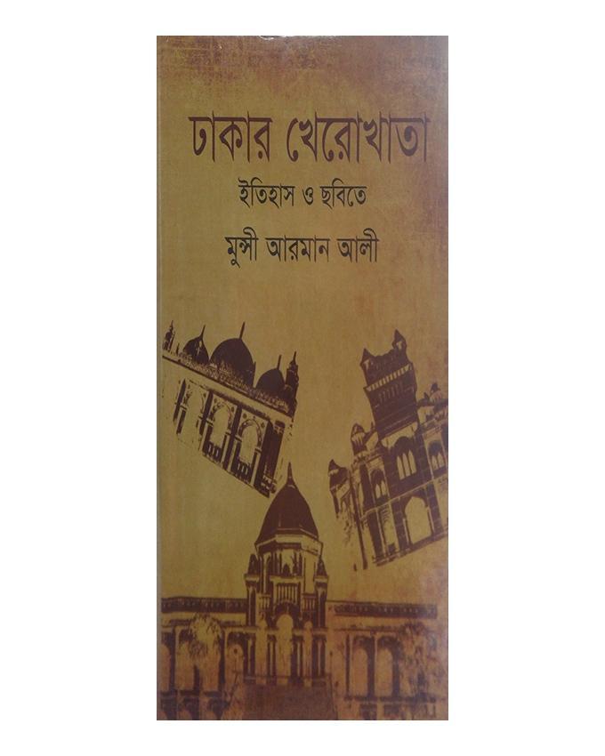 ঢাকার খেরোখাতা: মুন্সী আরমান আলী