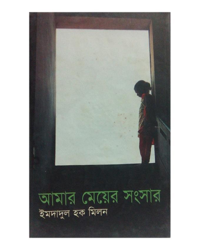 Amar Meyer Songsar by Imdadul Haque Milon