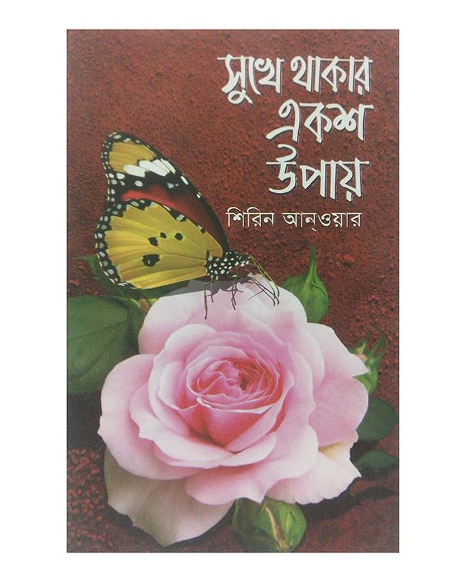 Sukhe Thakar Ekush Upay by Shirin Anwar