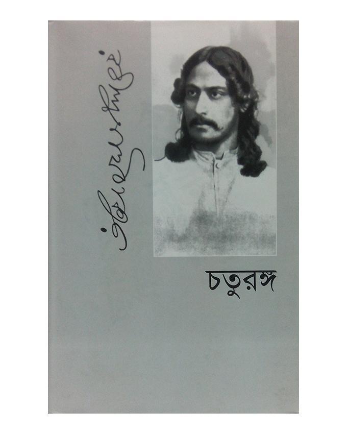 Choturongo by Rabindranath Thakur