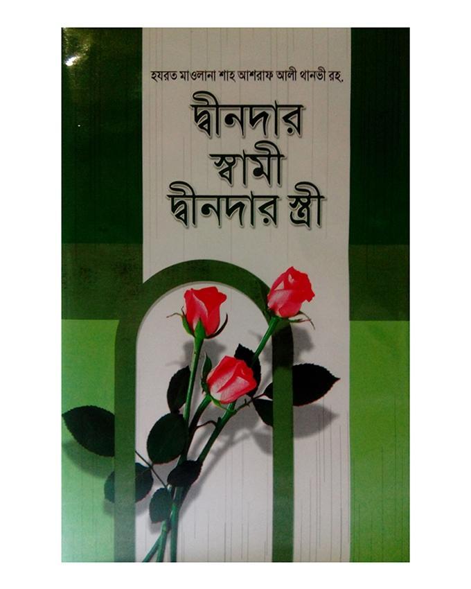 Dindar Shami Dindar Stri by Hazrat Maolana Shah Ashraf Ali Thanvi (R:)