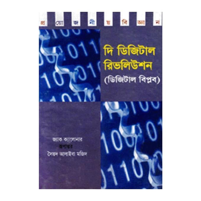 দি ডিজিটাল রিভলিউশন - সৈয়দ আলাইবা মজিদ