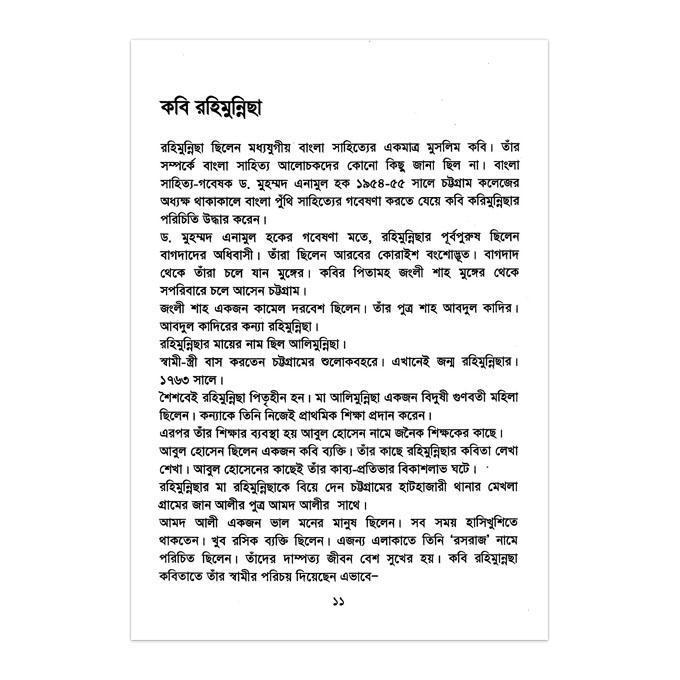 Bangla Shahitte Mohila Lekhika by Aa Sho Mo Babor Ali