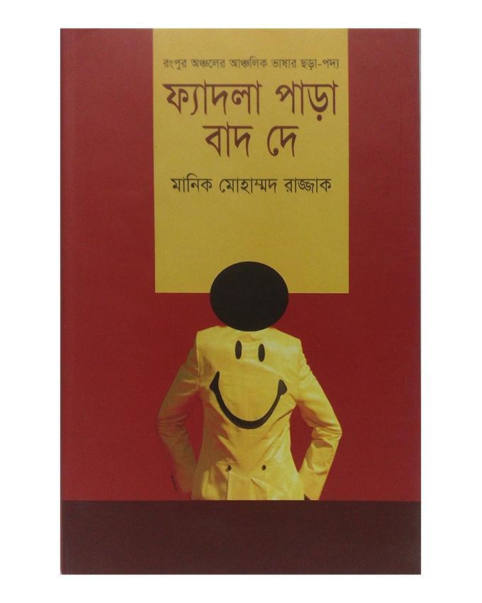 Fedla Para Baad De by Manik Mohammad Razzak