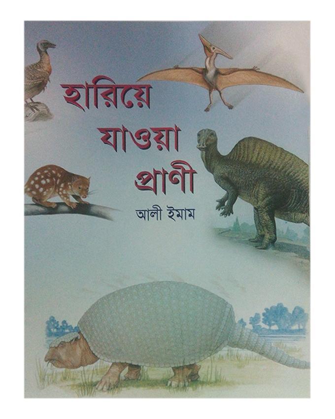 Hariye Jaoa Prani by Ali Imam