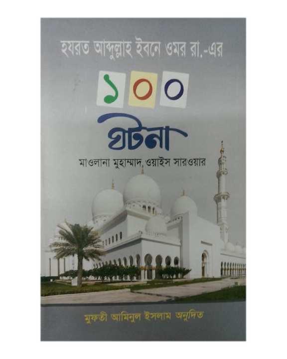 Hazrat Abdullah Ibne Omor (R:) Er 100 Ghotona by Mawlana Muhammed Owais Sarwar