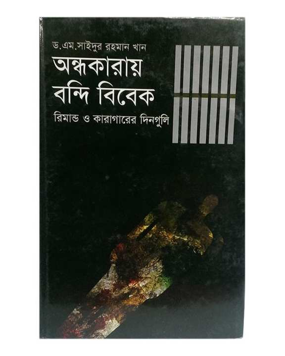 Ondhokaray Bondi Bibek by Dr. M. Saidur Rahman