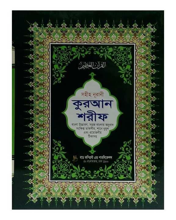 Sohi Nurani Quran Sorif (White Paper)