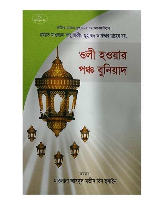 Oli Howar Poncho Buniad by Hazrat Maolana Shah Hakim Muhammad Akhtar Saheb (R:)