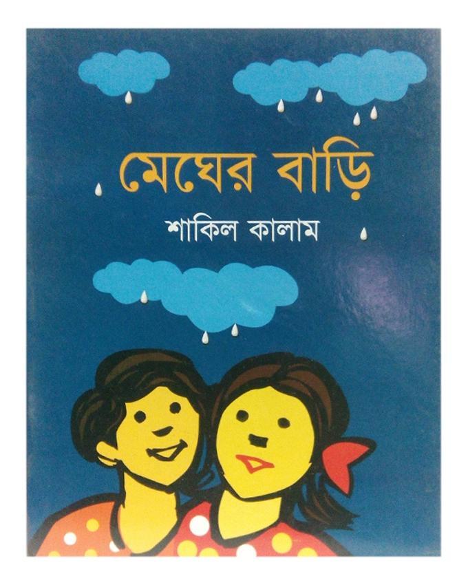 Megher Bari by Shakil Kalam