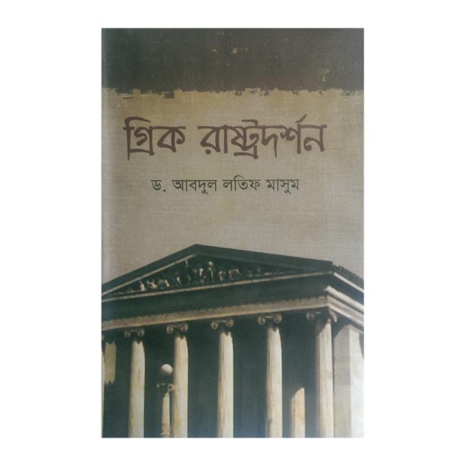 Gric Rashtro Darshan by Dr. Abdul Latif Masum