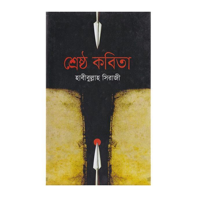শ্রেষ্ঠ কবিতা: হাবিবুল্লাহ সিরাজী