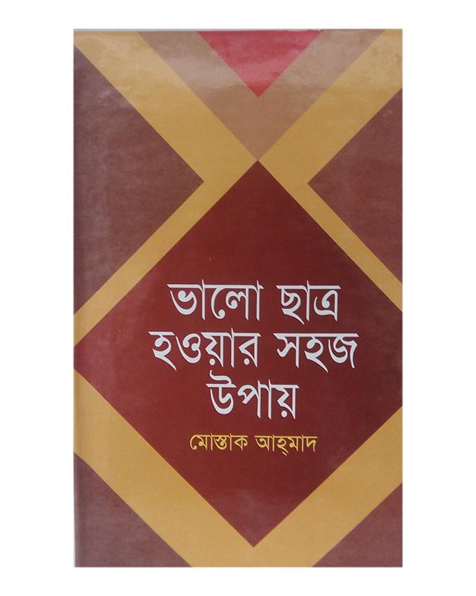 Vhalo Chatro Howar Sohoj Upay by Mostak Ahmad