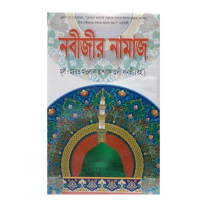 Nobijir Namaj by Hazrat Mawlana Ashraf Ali Thanvi (R:)