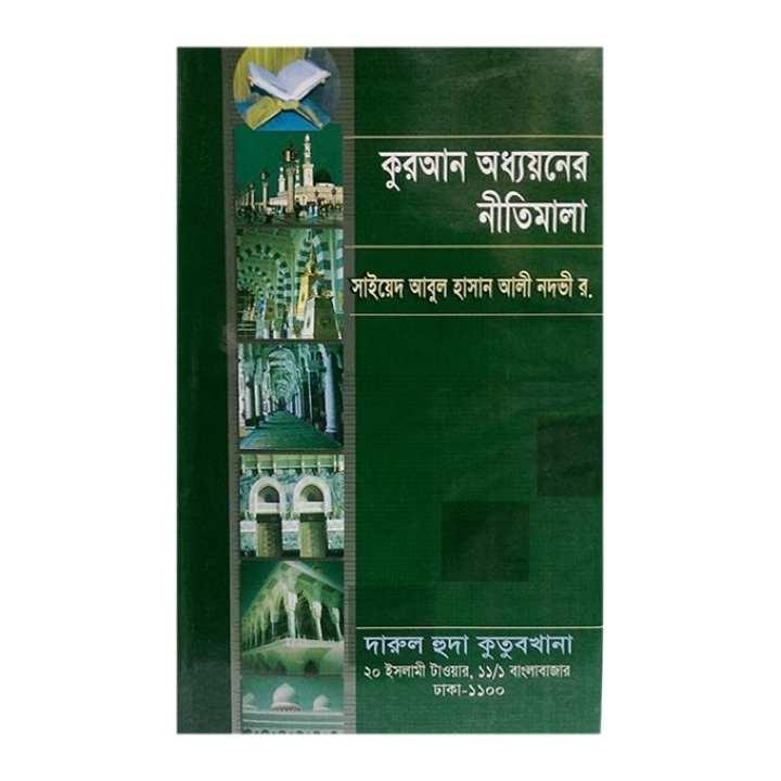 Quran Oddhayoner Nitimala by Saeed Abul Hasan Ali Nodovi (R:)
