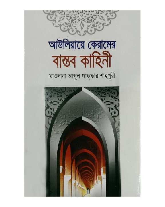 Auliaye Keramer Bastob Kahini by Maolana Abdul Gaffar Shahpuri