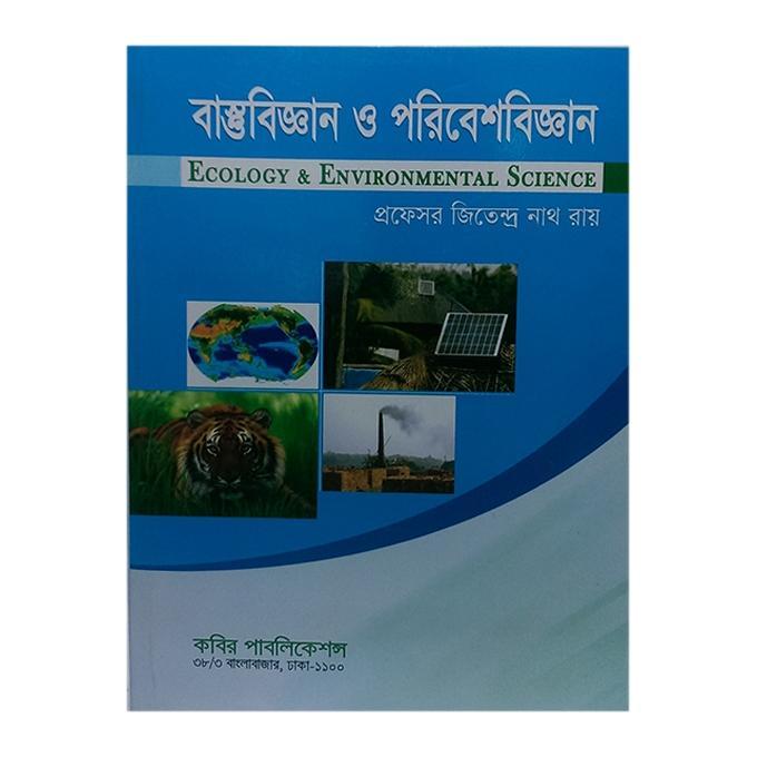 Basto Biggan O Poribesh Biggan  by Professor Jitendra Nath Roy
